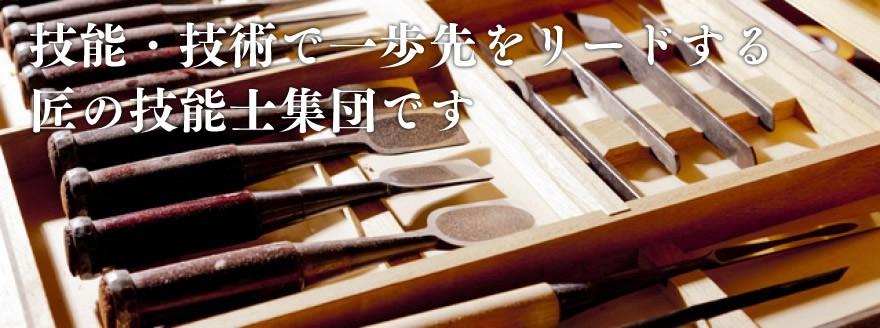 Japan Technical Carpenters Association